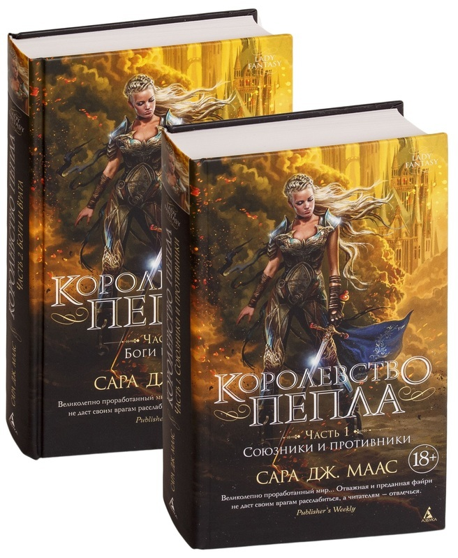 """Купить книгу """"Королевство пепла"""""""