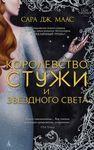 """Купить книгу """"Королевство стужи и звездного света"""""""