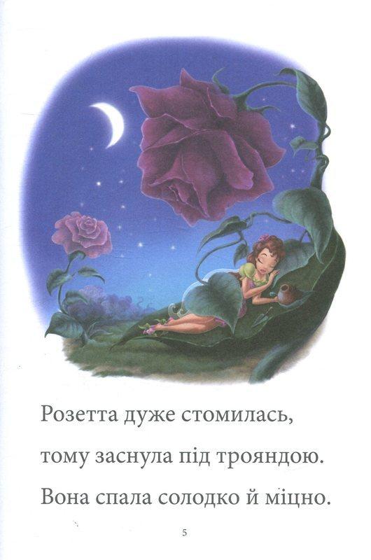 Читання як пригода. Феї. Садок дружби - купить и читать книгу