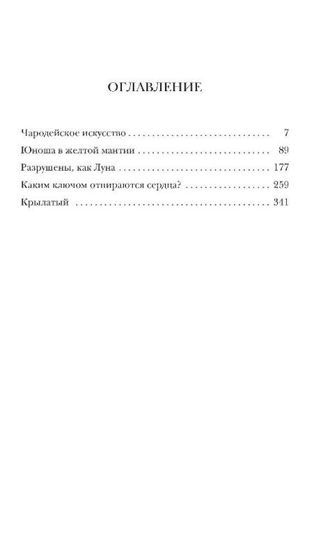 Сапфик - купить и читать книгу