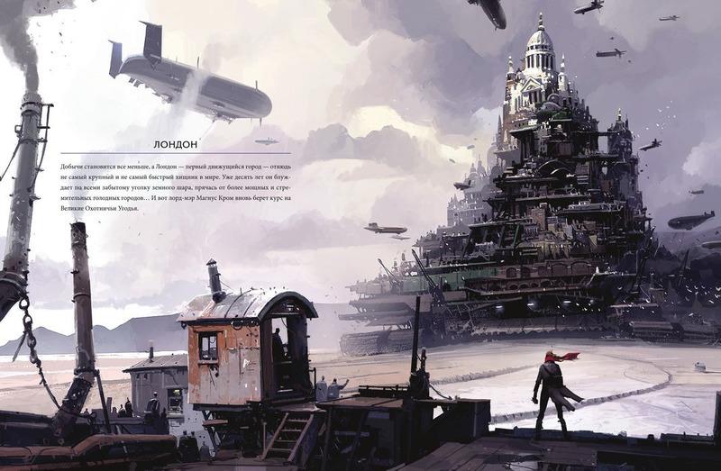 """Купить книгу """"Мир хищных городов"""""""