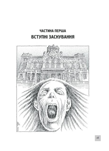 """Купить книгу """"Сяйво"""""""