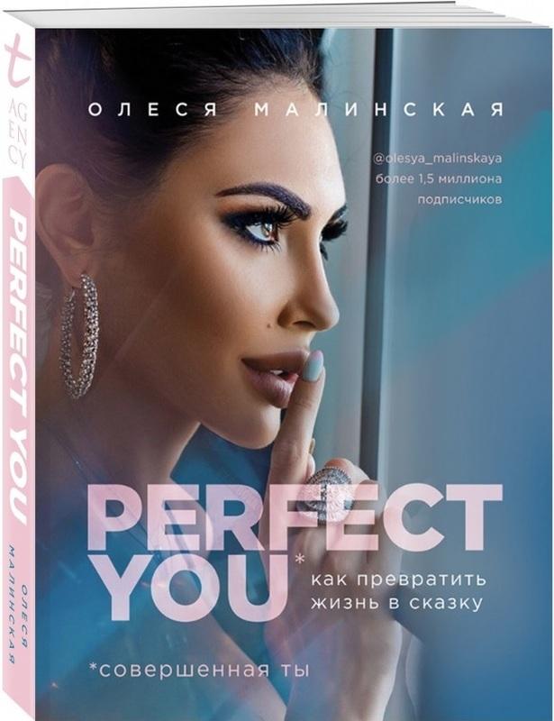"""Купить книгу """"Perfect you. Как превратить жизнь в сказку"""""""