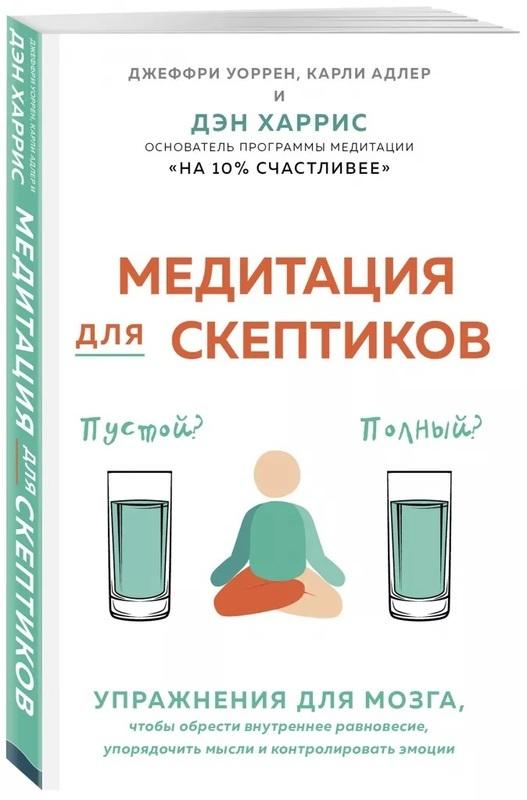 """Купить книгу """"Медитация для скептиков. На 10 процентов счастливее"""""""
