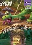 Мультколекція. Добрий динозавр