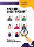 Мистецтво добору персоналу - купить и читать книгу