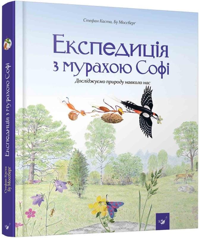 """Купить книгу """"Експедиція з мурахою Софі"""""""