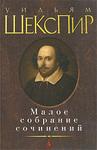 Уильям Шекспир. Малое собрание сочинений - купить и читать книгу