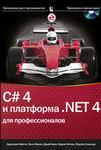 C# 4.0 и платформа .NET 4 для профессионалов (+ CD-ROM) - купить и читать книгу