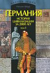 Германия. История цивилизации за 2000 лет. В 2 томах. Том 1
