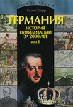 Германия. История цивилизации за 2000 лет. В 2 томах. Том 2