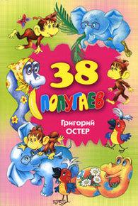 мультфильм 38 попугаев серия будем знакомы