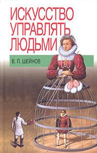 """Купить книгу """"Искусство управлять людьми"""""""