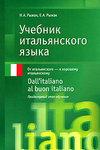 Учебник итальянского языка. Dall'italiano al buon italiano. Продвинутый этап обучения