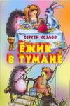 Обложки книг Сергей Козлов