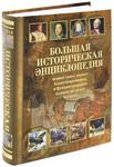 Большая историческая энциклопедия