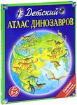 Детский атлас динозавров