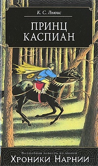 "Купить книгу ""Принц Каспиан"""