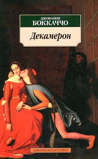"Купить книгу ""Декамерон"""