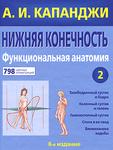 """Купить книгу """"Нижняя конечность. Функциональная анатомия. Том 2"""""""