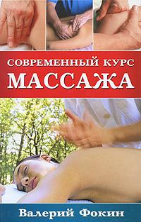 """Купить книгу """"Современный курс массажа"""""""