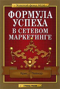 """Купить книгу """"Формула успеха в сетевом маркетинге"""""""