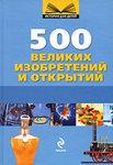 500 великих изобретений и открытий