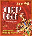 Эликсир любви (+ DVD-ROM)