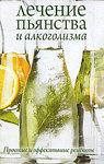 Лечение пьянства и алкоголизма. Простые и эффективные рецепты