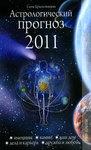 Астрологический прогноз. 2011