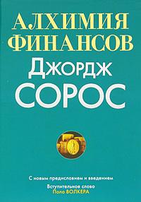 """Купить книгу """"Алхимия финансов"""""""