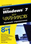 Microsoft Windows 7 для чайников. Полный справочник
