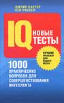 Новые IQ-тесты. 1000 практических вопросов для совершенствования интеллекта