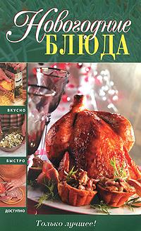 """Купить книгу """"Новогодние блюда"""""""