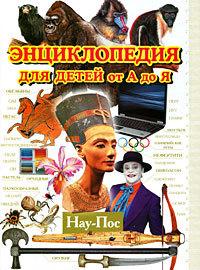 """Купить книгу """"Энциклопедия для детей от А до Я. В 10 томах. Том 7. Нау-Пос"""""""