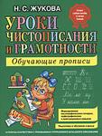 """Обложка книги """"Уроки чистописания и грамотности. Обучающие прописи"""""""