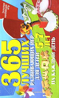 """Купить книгу """"365 лучших развивающих игр для детей 5-7 лет на каждый день"""""""