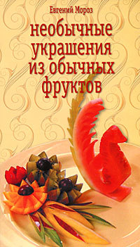 """Купить книгу """"Необычные украшения из обычных фруктов"""""""
