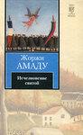 Обложка книги Жоржи Амаду