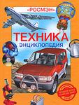 Техника. Энциклопедия