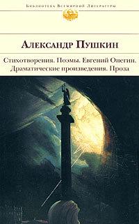 """Купить книгу """"Стихотворения. Поэмы. Евгений Онегин. Драматические произведения. Проза"""""""