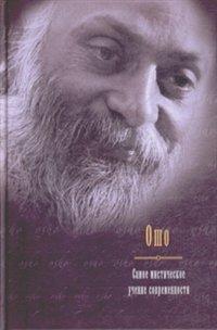 """Купить книгу """"Самое мистическое учение современности"""""""