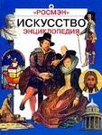 Искусство. Энциклопедия