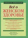 Все о женском здоровье. Гарвардская энциклопедия