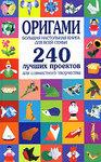Оригами. Большая настольная книга для всей семьи. 240 лучших проектов для совместного творчества