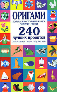 Оригами. Большая настольная книга для всей семьи. 240 лучших проектов для совместного творчества - купити і читати книгу