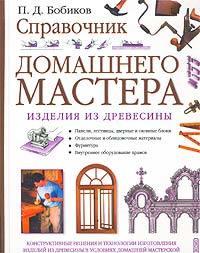 """Купить книгу """"Справочник домашнего мастера. Изделия из древесины"""""""