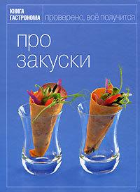 "Купить книгу ""Про закуски"""