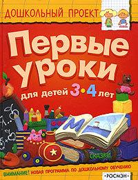 """Купить книгу """"Первые уроки для детей 3-4 лет"""""""