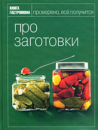 """Купить книгу """"Про заготовки"""""""